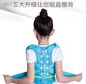 矯正帶 透氣學生兒童矯正帶身姿坐姿男女糾正脊椎矯正器駝背衣揹部佳 二度3C 99免運
