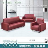《固的家具GOOD》674-5-AK 868型酒紅色沙發/整組【雙北市含搬運組裝】
