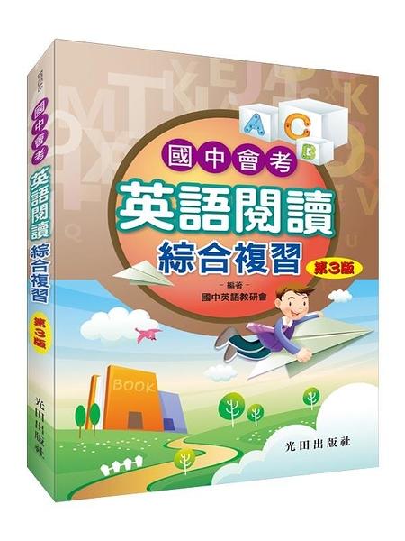 國中會考英語閱讀綜合複習(第3版)