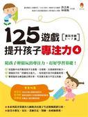 125遊戲,提升孩子專注力(4)