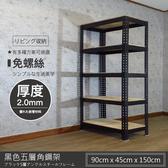 【探索生活】90X45X150公分五層典雅黑免螺絲角鋼架