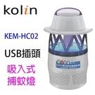 【南紡購物中心】歌林 KEM-HC02 防逃逸USB吸入式捕蚊燈