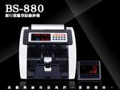 點驗鈔機大當家BS-880~台幣/人民幣/總金額計算/面額張數顯示/分版/清點/多道防偽銀行專用點鈔機~