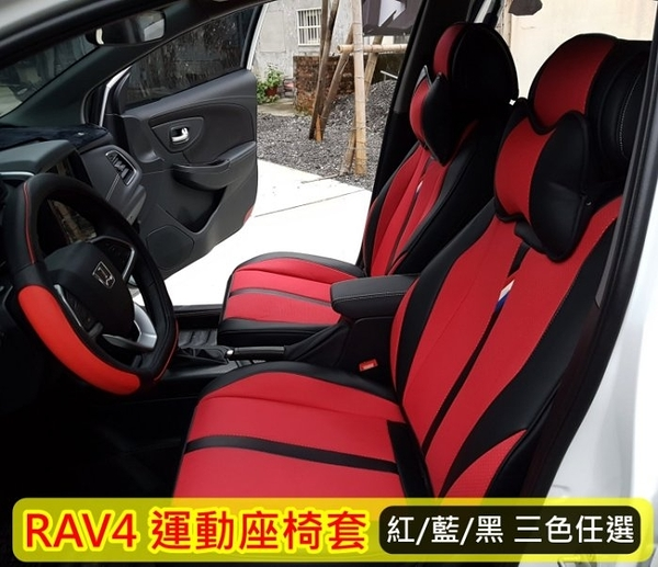 TOYOTA豐田【RAV4運動皮椅套】(RAV4全車系適用)皮革椅套 rav4內裝配備 保護遮蔽 時尚座椅套