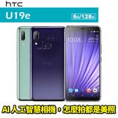 【跨店消費滿$12000減$1200】HTC U19e 6G/128G 6吋 八核心 智慧型手機 24期0利率 免運費