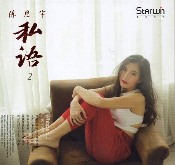 停看聽音響唱片】【CD】陳思宇:私語2