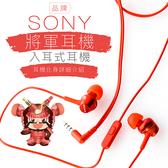 SONY 將軍耳機 L型插頭 超輕巧 線控功能【保固一年】