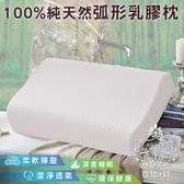 AGAPE 亞加.貝《100%純天然弧形乳膠枕》潔淨透氣.貼合柔軟