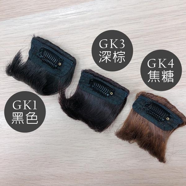 70%真髮 瀏海髮片 隱形無痕 頭髮增高 後腦增量、增澎 GK 三色 魔髮樂Mofalove