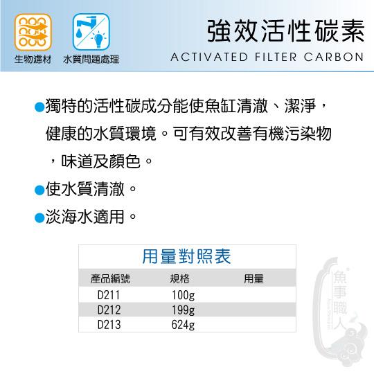 API魚博士 強效活性碳素【199g】淨化水質 脫色 除臭 外掛 圓桶過濾器 替換 濾材 魚事職人