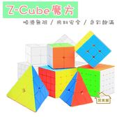 【居美麗】攀登者三階ZCube魔方 魔術方塊 益智玩具