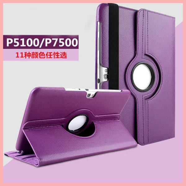 【萌果殼】三星gt-p5100旋轉保護套p5110皮套p7500皮套P7510保護套平板配件