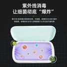 殺菌家用香薰消毒盒EPA多功能手機消毒盒紫外線消毒盒便攜式包裝 快速出貨 快速出貨