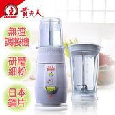 【J SPORT】貴夫人生機食品調製機CP-75s 雙杯組 果汁機 調理機