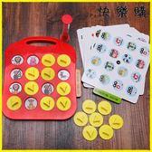親子玩具 兒童記憶力專注力訓練棋類5桌游7親子互動3-4-6周歲9開發益智玩具