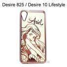 迪士尼電鍍軟殼[人物]愛麗兒 Desire 825 / Desire 10 Lifestyle【Disney正版授權】小美人魚