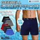GeeBell 導風排汗平口褲 內褲 四...