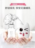bebebao電動吸奶器自動吸乳器擠奶器吸力大孕產婦拔奶非手動春季新品