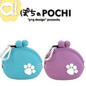 p+g design POCHI POCHI 腳印粉彩系列 立體造型矽膠零錢包/收納包 附可拆卸掛勾 紫藍多色可選
