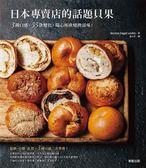 日本專賣店的話題貝果:3種口感、55款變化,隨心所欲變換滋味!
