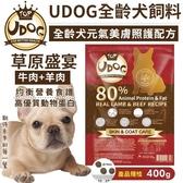 UDOG 全齡犬元氣美膚照護配方-牛羊雙拼400g·高優質動物蛋白·犬糧