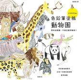 (二手書)色鉛筆塗鴉動物園