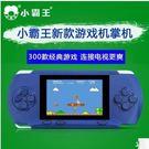 3.2吋 小霸王PSP遊戲機 觸屏【藍星居家】