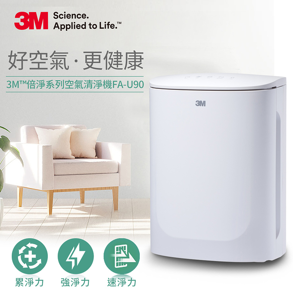 3M淨呼吸長效型FA-U90 空氣清淨機(適用3至7坪)
