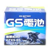 GTX9-BS = YTX9-BS統力GS 9號機車電池電瓶