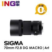 【6期0利率】SIGMA 70mm F2.8 DG MACRO Art 恆伸公司貨 canon / sony E-mount