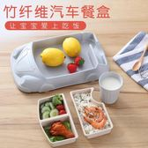 餐盤分格盤創意卡通汽車竹纖維餐具餐廳隔熱吃飯碗套裝