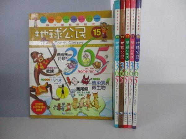 【書寶二手書T4/少年童書_RHU】地球公民365_第15~20期間_共6本合售_傳染病與微生物等