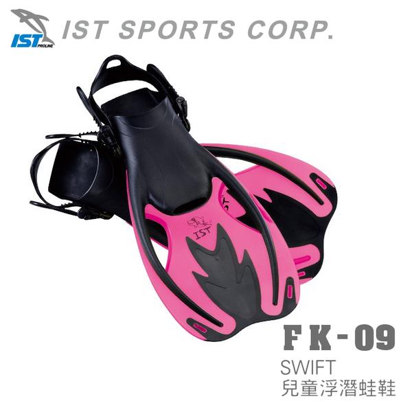【速捷戶外】IST FK-09(粉紅 ) SWIFT 專業兒童浮潛蛙鞋 水阻低,.潛水.浮潛.游泳.競泳.水上活動用
