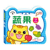 寶寶觸摸書:蔬果(附1CD)(B0274-1)【遊戲書】