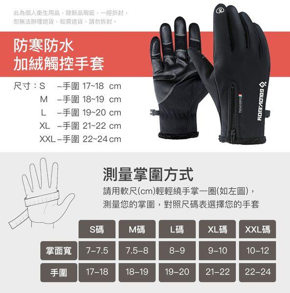 [輸碼GOSHOP搶折扣]防風 防水 觸控手套 聖誕 交換 禮物 防寒 機車手套 秋冬 保暖