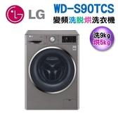 LG 6 MOTIONDD蒸氣滾筒洗衣機 WD-S90TCS/WDS90TCS
