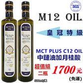 (二瓶優惠組合)皇冠特級M12中鏈椰子油(MCT+C12月桂酸)