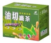 港香蘭油切纖茶20包