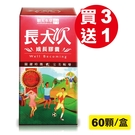 (買3送1) 順天本草 長大人成長膠囊-黃金版 (女方) 60顆X4 專品藥局【2015253】