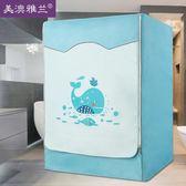 小天鵝三星美的LG三洋鬆下惠而浦博世滾筒洗衣機罩防水防曬套限時八九折