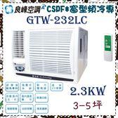 【良峰】CSPF機種   2.3kw 3-5坪 窗型定頻冷專 藍波防鏽《GTW-232LC》左吹式台灣製全機3年保固