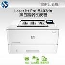 絕版商品 HP M402dn 多功能黑白...