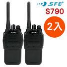◤堅實機身 操作更流暢◢(2支裝)  SFE S-790 手持業務式 無線電對講機