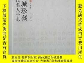 二手書博民逛書店罕見彭城珍藏近代名人手札Y22498 朵雲軒 上海 出版2015