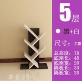 書架 書架簡易實木置物架桌上落地簡約現代經濟型省空間小書櫃樹形MKS 夢藝家