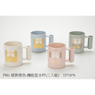 絕對柔色機能型水杯組 P961 (2入/組) 台灣製 顏色隨機出