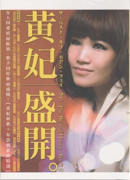 黃妃 盛開 新歌加布袋戲歌曲精選 CD(購潮8)