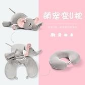 創意變形U型枕 可愛卡通頸椎枕旅行飛機坐車枕頭便攜頸部靠枕