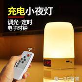 臥室床頭帶遙控調光led小夜燈嬰兒喂奶usb充電溫馨伴睡起夜燈時鐘
