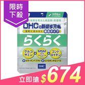 DHC 新健步元素(30日份)【小三美日】原價$748